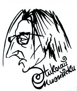 Николай Мизийски - шарж
