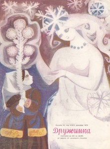 Дружинка 1972, книжка 10