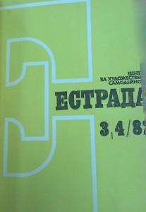 Естрада, 1982, 3-4