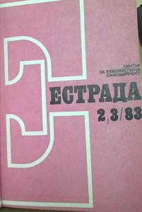 Естрада, 1983, 2-3