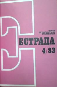 Естрада, 1983, 4