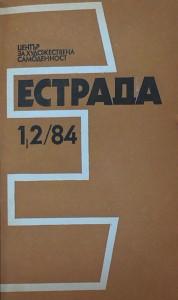 Естрада, 1984, 1-2