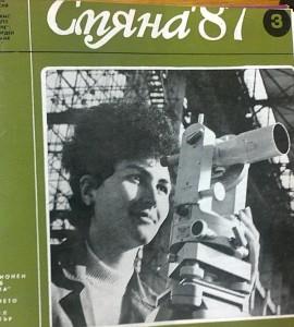 Смяна - 1987, бр. 3
