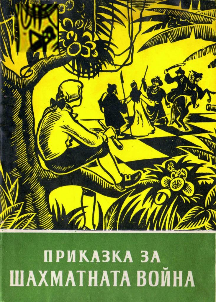 1959 - Приказка за шахматната война