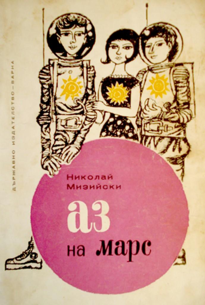 1967 - Николай Мизийски - Аз на Марс - нк