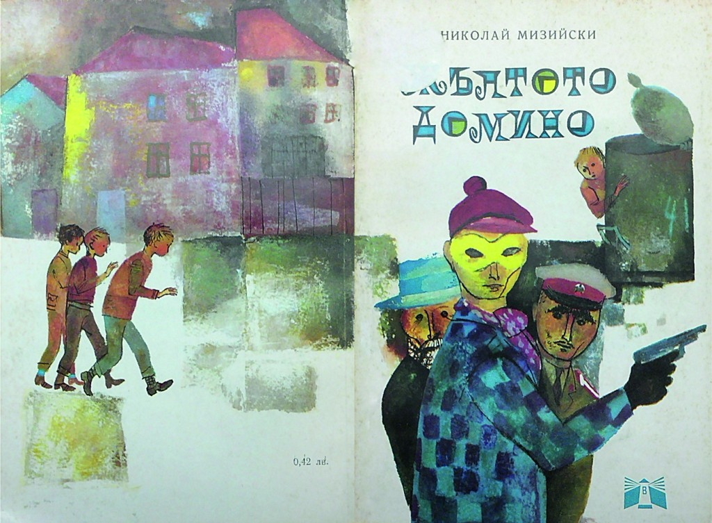 1969 - Николай Мизийски - Жълтото домино - нк
