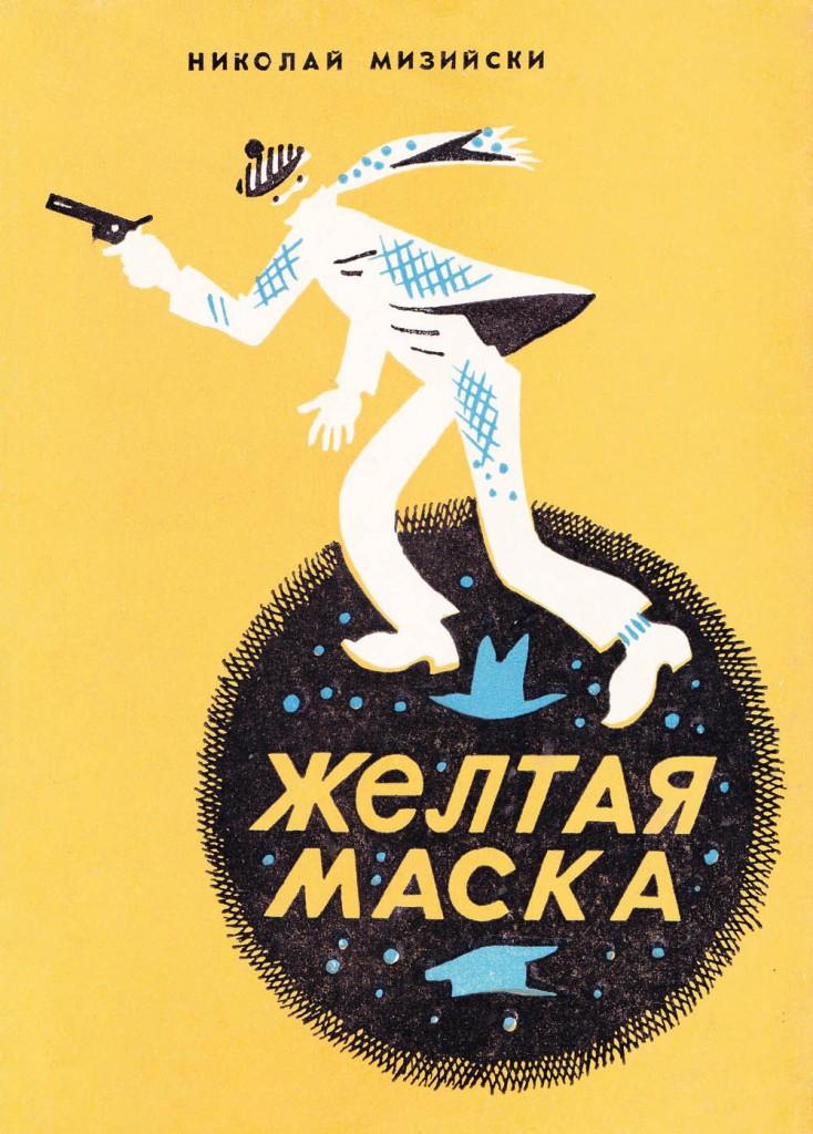 1977 - Желтая маска