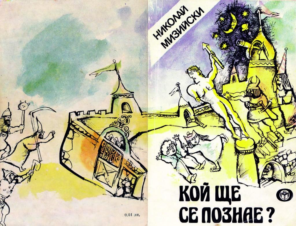 1983 - Николай Мизийски - Кой ще се познае