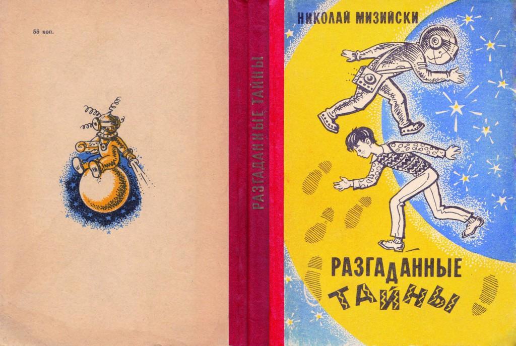 1985 - Николай Мизийски - Разгаданные тайны